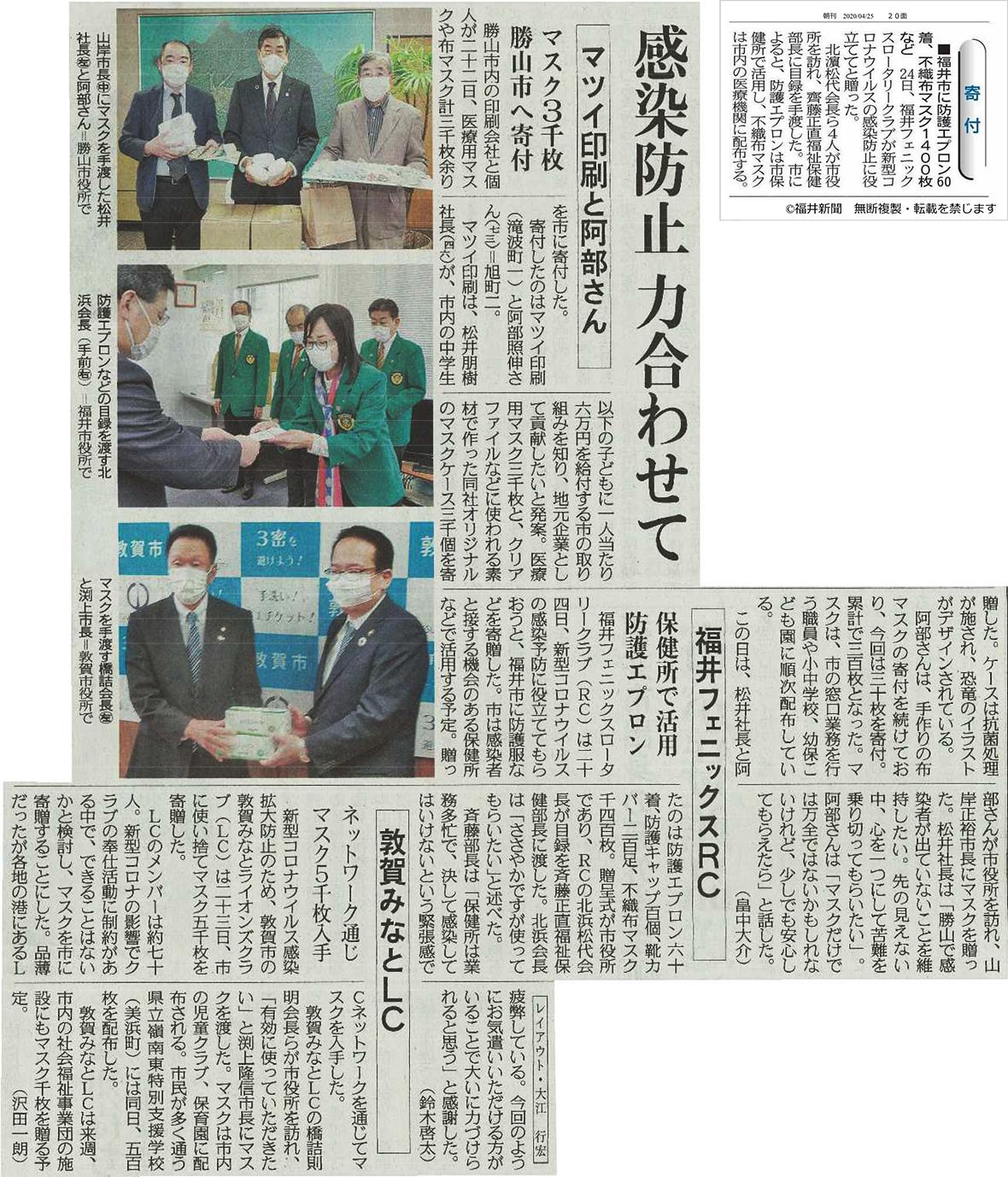 ウイルス コロナ 福井 新聞